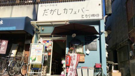 【居場所】ヒカリ珈琲