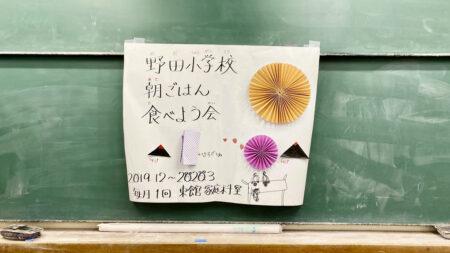 【子ども食堂】野田小学校 朝ごはんの会