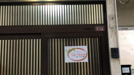 【学習支援、居場所】コヤ・テッラソーレ(テラソレ)