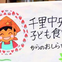 【ボランティア募集】千里中央子ども食堂